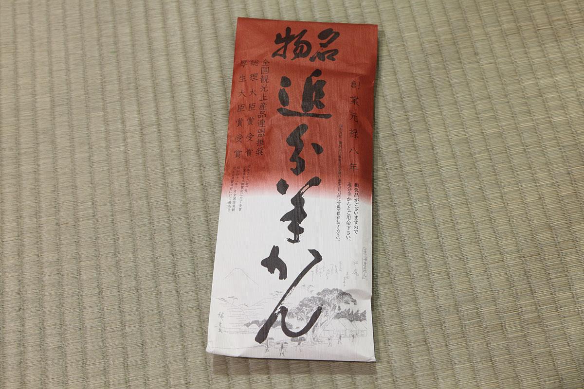 20131103_ippuku1