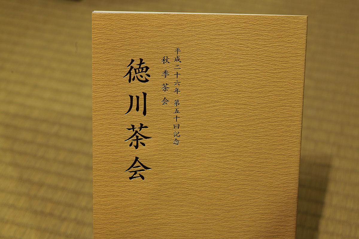 20141018_ippuku2